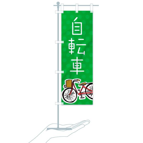 のぼり旗 自転車のデザインAのミニのぼりイメージ