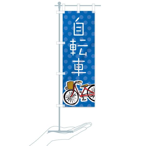 のぼり旗 自転車のデザインBのミニのぼりイメージ