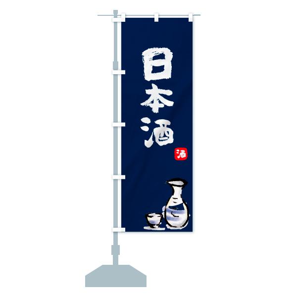 のぼり旗 日本酒 酒のデザインCの設置イメージ