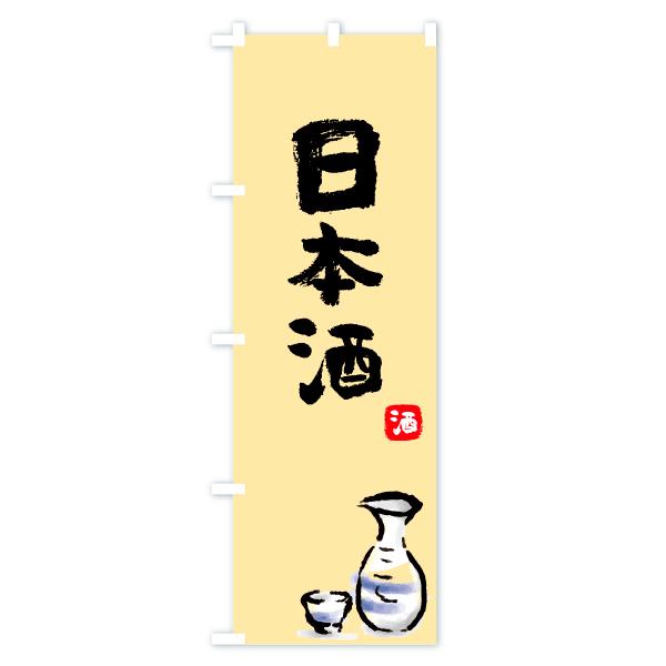のぼり旗 日本酒 酒のデザインBの全体イメージ