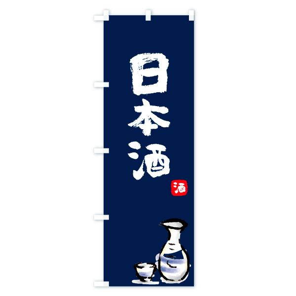 のぼり旗 日本酒 酒のデザインCの全体イメージ