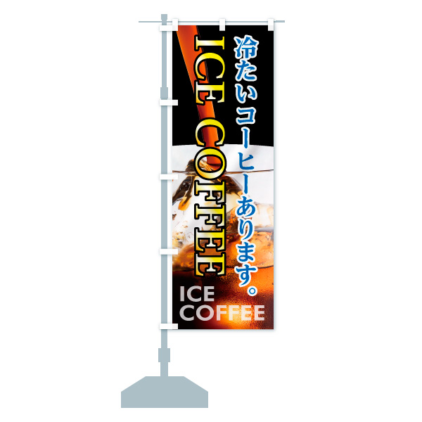 のぼり旗 アイス珈琲 ICE COFFEEのデザインBの設置イメージ