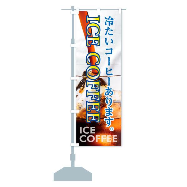 のぼり旗 アイス珈琲 ICE COFFEEのデザインCの設置イメージ
