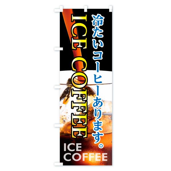 のぼり旗 アイス珈琲 ICE COFFEEのデザインBの全体イメージ