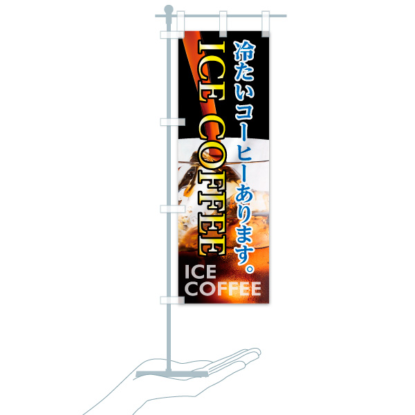 のぼり アイス珈琲 のぼり旗のデザインBのミニのぼりイメージ