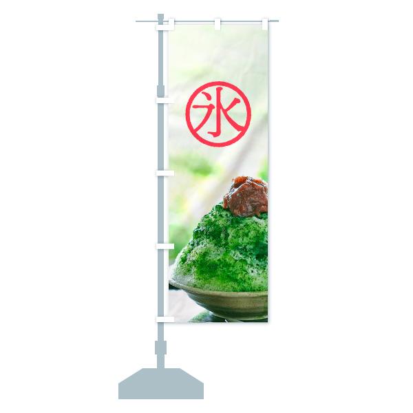 のぼり旗 かき氷 氷のデザインBの設置イメージ
