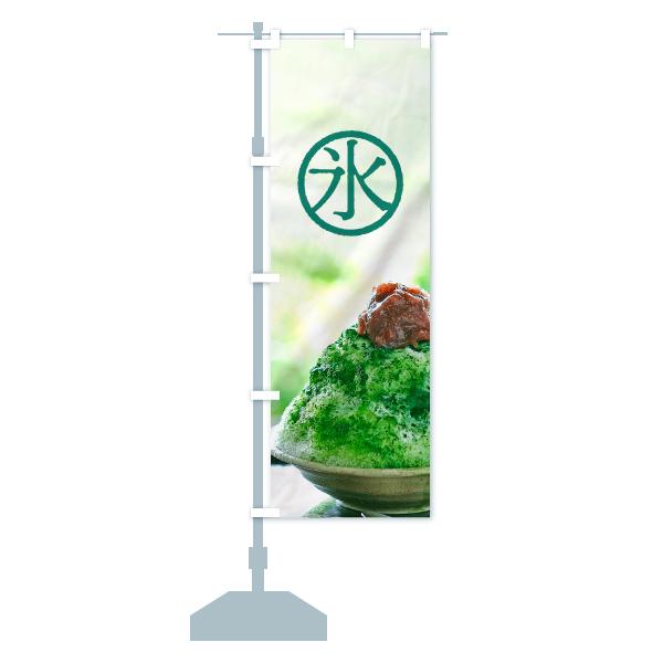 のぼり旗 かき氷 氷のデザインCの設置イメージ