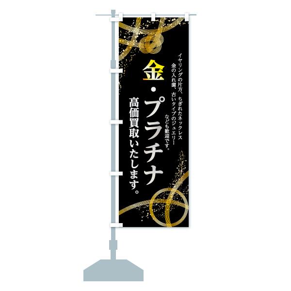 のぼり 金プラチナ のぼり旗のデザインAの設置イメージ