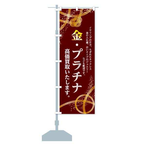 のぼり 金プラチナ のぼり旗のデザインBの設置イメージ