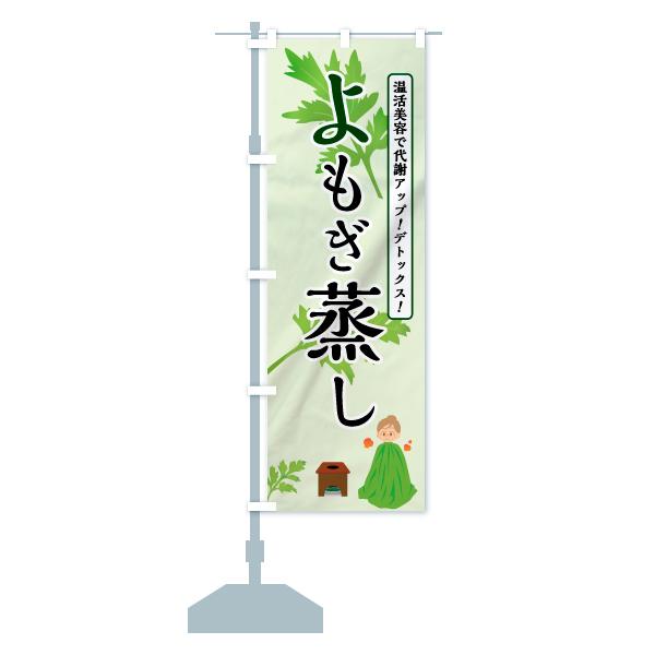 のぼり旗 よもぎ蒸し 温活美容で代謝アップのデザインAの設置イメージ