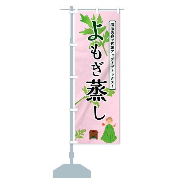 のぼり旗 よもぎ蒸し 温活美容で代謝アップのデザインBの設置イメージ