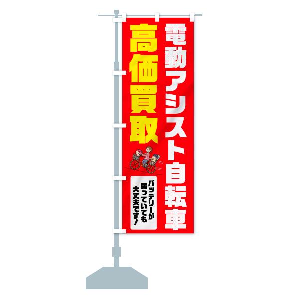 のぼり旗 電動アシスト自転車高価買取のデザインAの設置イメージ