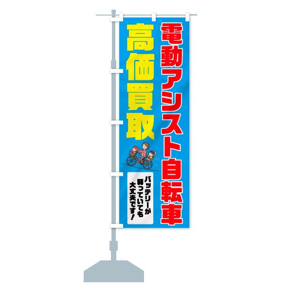 のぼり旗 電動アシスト自転車高価買取のデザインCの設置イメージ