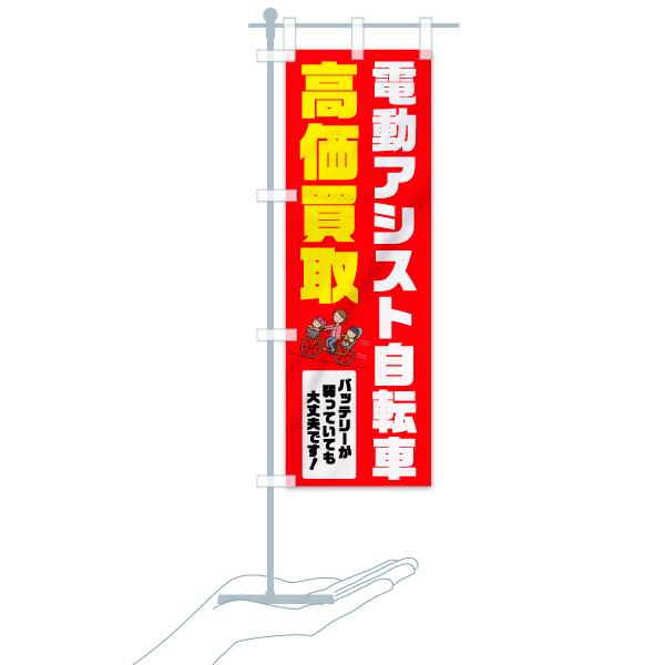 のぼり旗 電動アシスト自転車高価買取のデザインAのミニのぼりイメージ