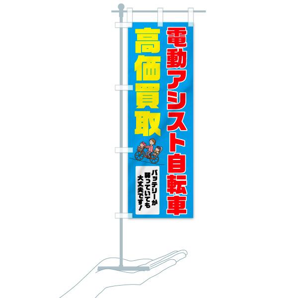のぼり旗 電動アシスト自転車高価買取のデザインCのミニのぼりイメージ