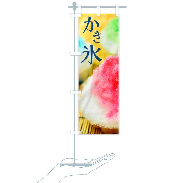 のぼり旗 かき氷のデザインAのミニのぼりイメージ