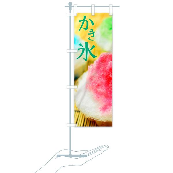 のぼり旗 かき氷のデザインBのミニのぼりイメージ