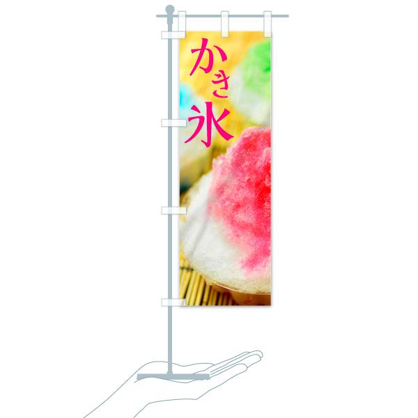 のぼり旗 かき氷のデザインCのミニのぼりイメージ