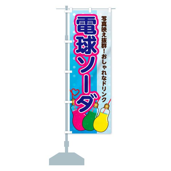 のぼり旗 電球ソーダ 写真映え抜群のデザインAの設置イメージ