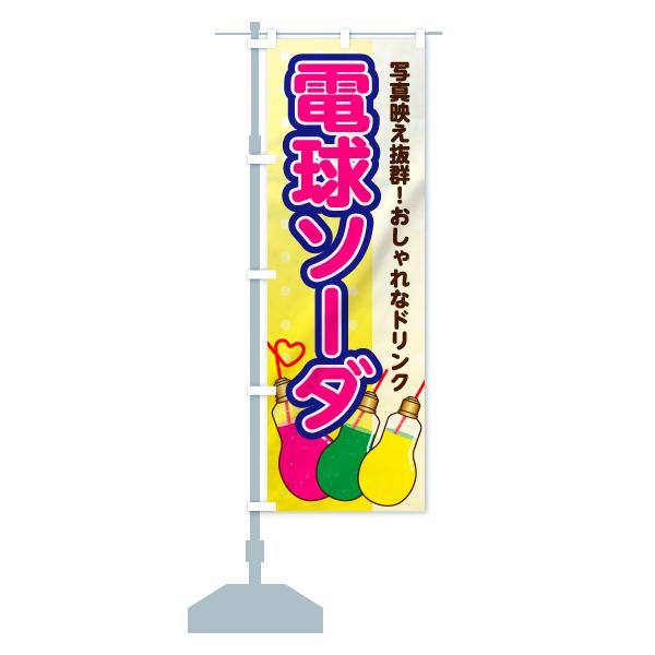 のぼり旗 電球ソーダ 写真映え抜群のデザインBの設置イメージ