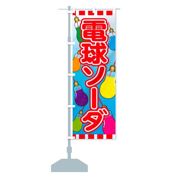 のぼり 電球ソーダ のぼり旗のデザインAの設置イメージ