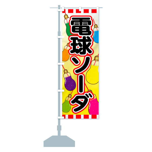 のぼり 電球ソーダ のぼり旗のデザインBの設置イメージ