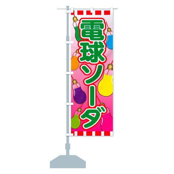 のぼり 電球ソーダ のぼり旗のデザインCの設置イメージ