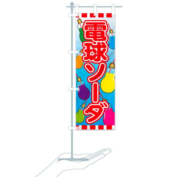 のぼり 電球ソーダ のぼり旗のデザインAのミニのぼりイメージ