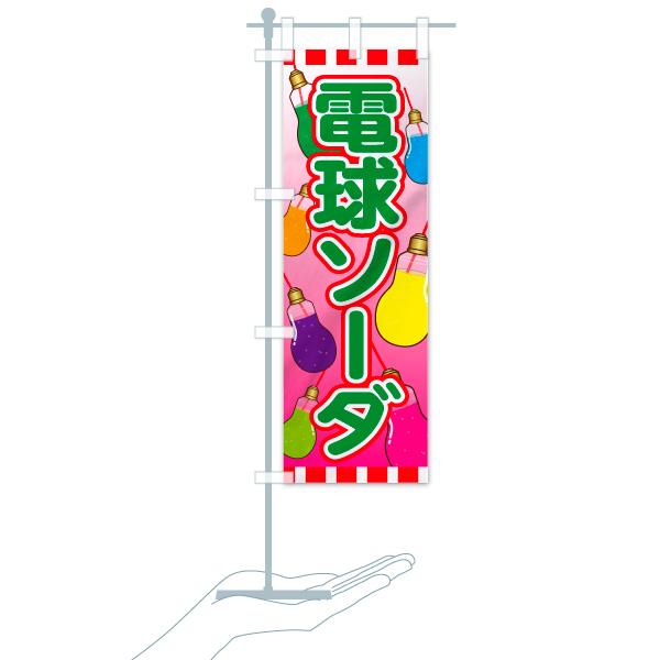 のぼり 電球ソーダ のぼり旗のデザインCのミニのぼりイメージ