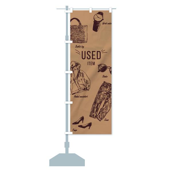 のぼり旗 古着 USED ITEMのデザインAの設置イメージ