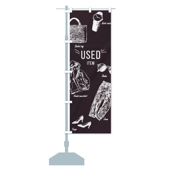 のぼり旗 古着 USED ITEMのデザインBの設置イメージ