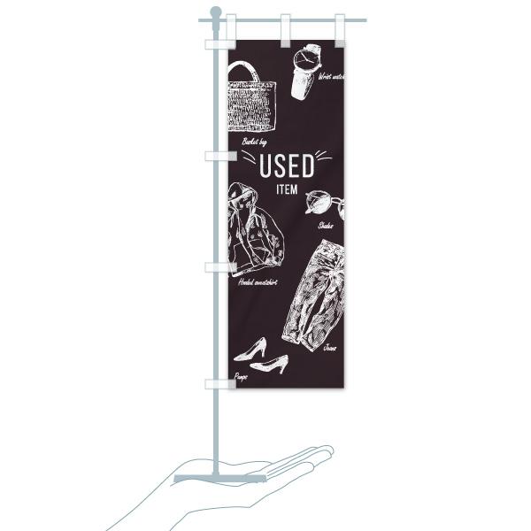 のぼり旗 古着 USED ITEMのデザインBのミニのぼりイメージ