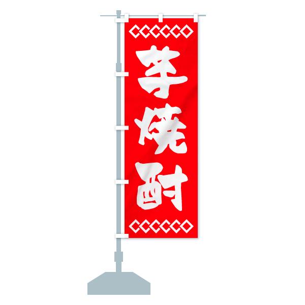 のぼり旗 芋焼酎のデザインBの設置イメージ