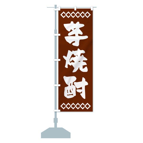 のぼり旗 芋焼酎のデザインCの設置イメージ