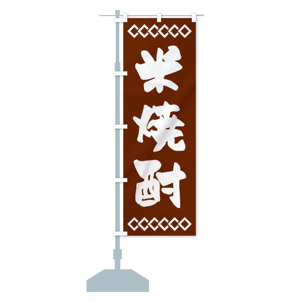 のぼり旗 米焼酎のデザインAの設置イメージ