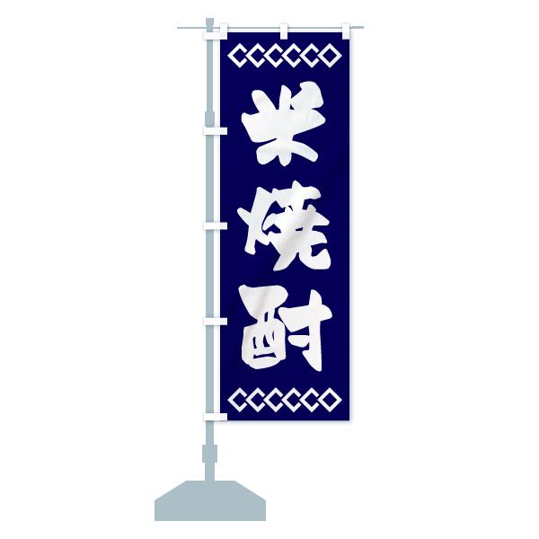 のぼり旗 米焼酎のデザインBの設置イメージ