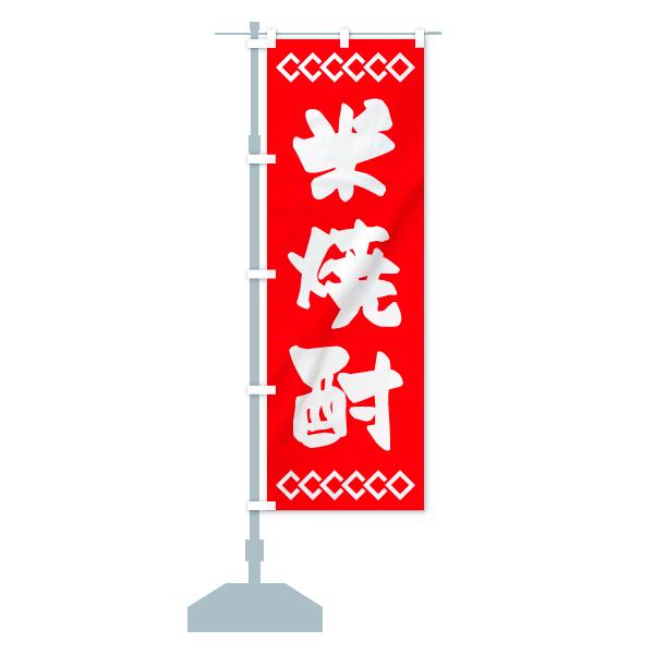 のぼり旗 米焼酎のデザインCの設置イメージ