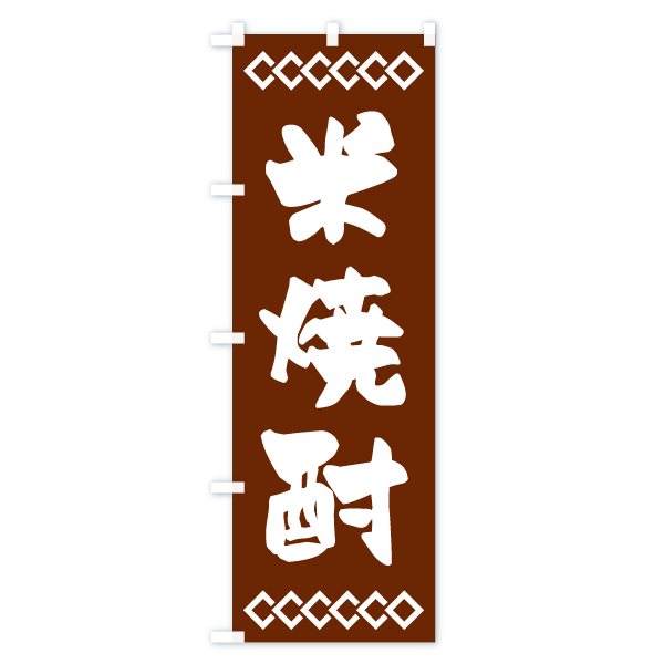 のぼり旗 米焼酎のデザインAの全体イメージ