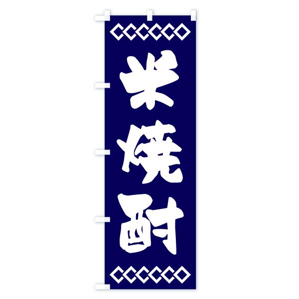 のぼり旗 米焼酎のデザインBの全体イメージ