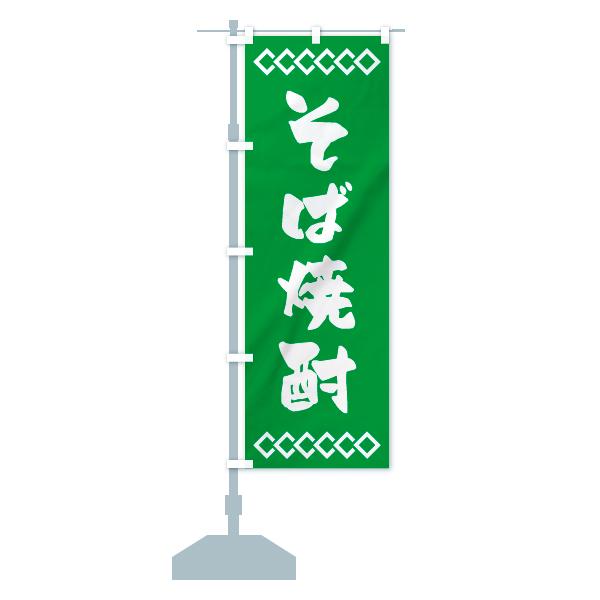 のぼり そば焼酎 のぼり旗のデザインAの設置イメージ