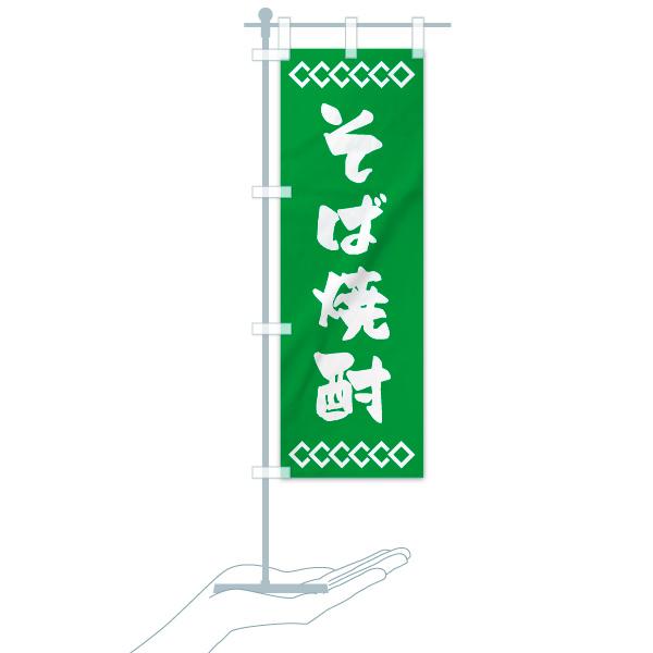 のぼり そば焼酎 のぼり旗のデザインAのミニのぼりイメージ