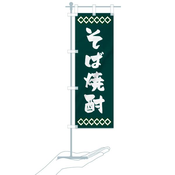 のぼり そば焼酎 のぼり旗のデザインBのミニのぼりイメージ