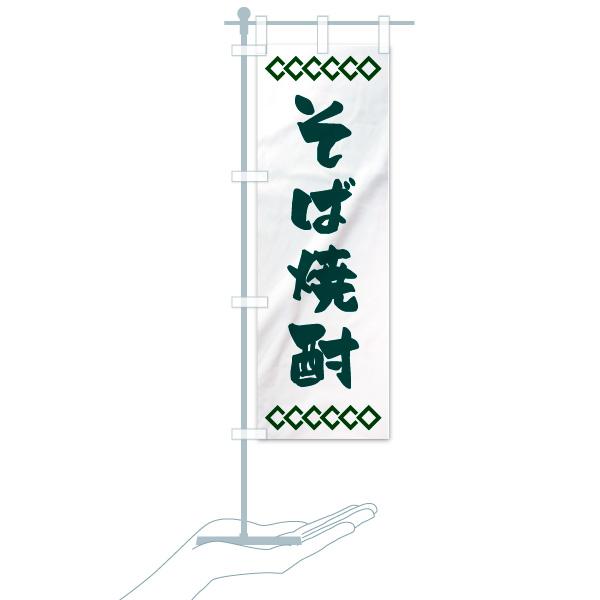 のぼり そば焼酎 のぼり旗のデザインCのミニのぼりイメージ