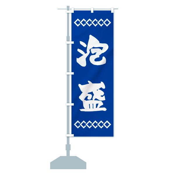のぼり旗 泡盛のデザインBの設置イメージ