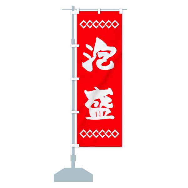 のぼり旗 泡盛のデザインCの設置イメージ
