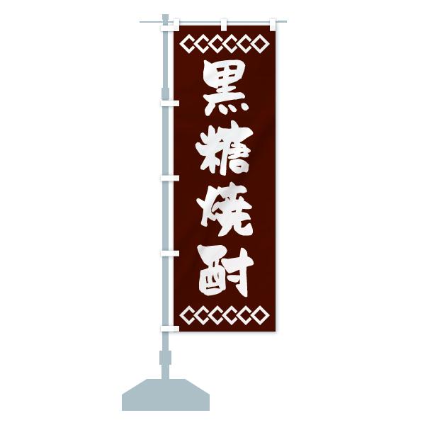 のぼり旗 黒糖焼酎のデザインCの設置イメージ