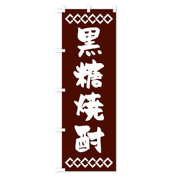 のぼり旗 黒糖焼酎のデザインCの全体イメージ
