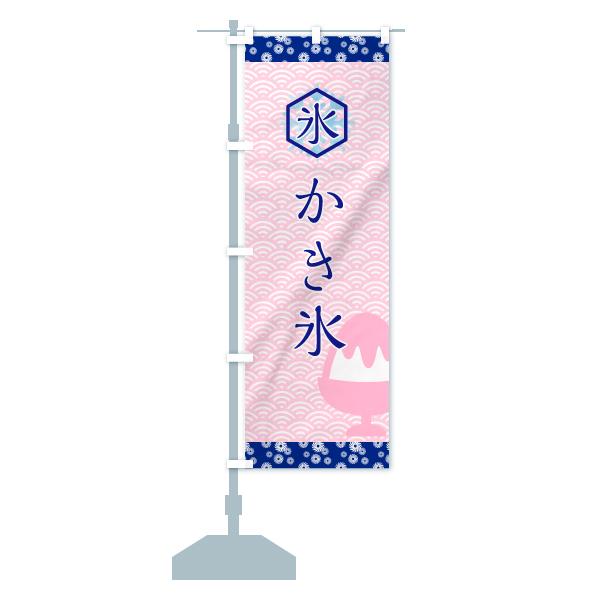 のぼり旗 かき氷 氷のデザインAの設置イメージ