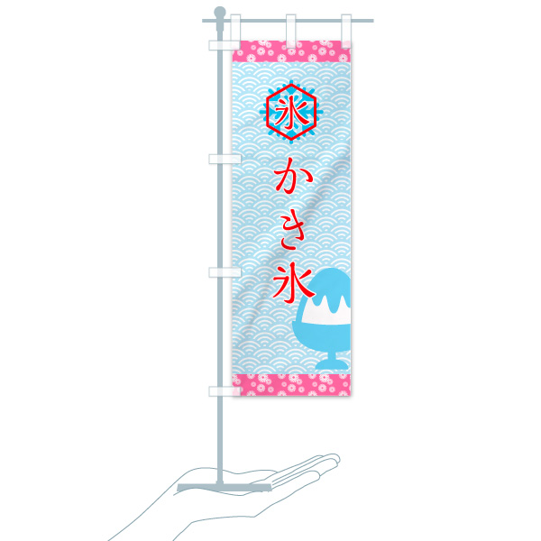 のぼり旗 かき氷 氷のデザインBのミニのぼりイメージ