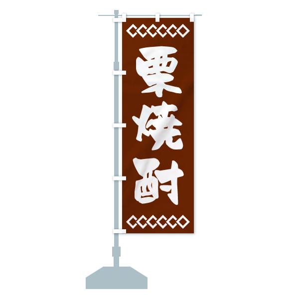 のぼり旗 栗焼酎のデザインAの設置イメージ